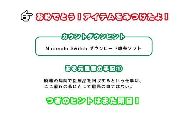 D3 Publisher - Switch Countdown