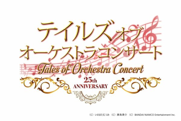 Tales of Orchestra Concert ~25th Anniversary~
